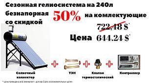 Солнечный водонагреватель безнапорный с баком на 240л (ГВС 5-6 человек) (комплект)
