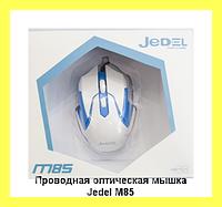 Проводная оптическая мышка Jedel M85!Акция