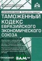 Касьянова Галина Юрьевна Таможенный кодекс Евразийского экономического союза
