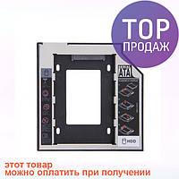 Адаптер на второй жесткий диск 2.5 SATA-SATA, 12.7 / Аксессуары для телефона