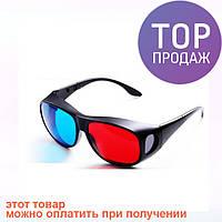 Анаглифные 3D стерео очки 3Д для New Style / Аксессуары для компьютера