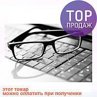 Компьютерные очки снижение зрительной нагрузки / Аксессуары для компьютера