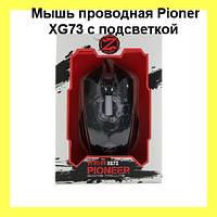 Мышь проводная Pioner XG73 с подсветкой!Акция