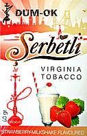 Serbetli Strawberry-Milkshake (Клубничный шейк), 50 гр.