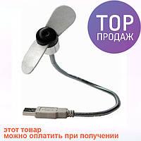 Мини USB вентилятор Mini Flexible USB Cooling Fan / Аксессуары для компьютера