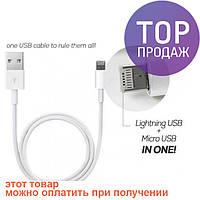 USB шнур для телефона 2 in 1 Lightning and Micro/аксессуары для телефона