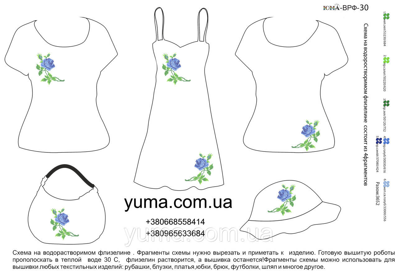 Схема на водорастворимом флизелине синяя роза