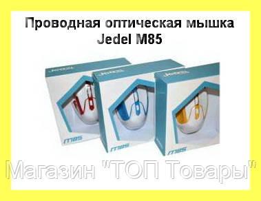Проводная оптическая мышка Jedel M85!Опт, фото 2