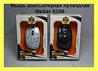 Мышь компьютерная проводная Walker XG68!Опт