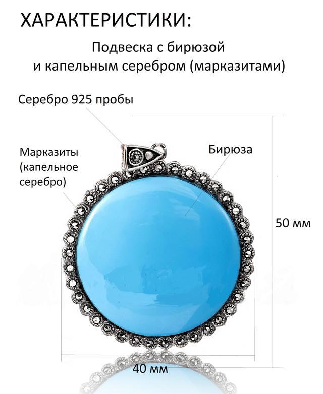Круглая подвеска с бирюзой и капельным серебром (марказитами) 3 фото