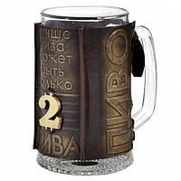 Бокал с футляром Лучше пива может быть только 2 пива