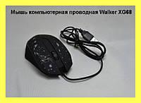 Мышь компьютерная проводная Walker XG68!Акция