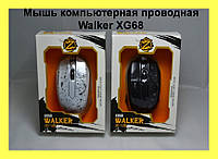Мышь компьютерная проводная Walker XG68