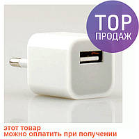 Миниатюрное сетевое зарядное устройство, USB Charger adapter / зарядка для гаджетов
