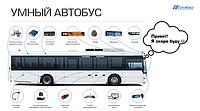 Видео на транспорте