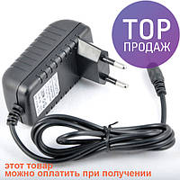 Адаптер для планшета 5V 3A MID (2.5 mm x 0.7 mm)/аксессуары для гаджетов