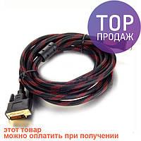 Кабель-переходник DVI-D (Dual Link) (M) - HDMI (M) 5 м / Аксессуары для компьютера