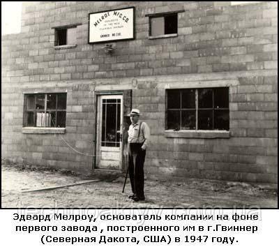 Эдвард Мелроу, основатель компании на фоне первого завода, построенного им в г.Гвиннер (Северная Дракота, США) в 1947 году