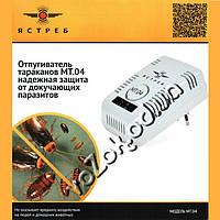 Ультразвуковой отпугиватель тараканов Ястреб МТ.04 надежная защита от докучающих паразитов