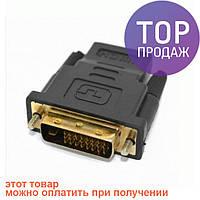 Переходник DVI-D (Dual Link) (Male) - HDMI (Female) / Аксессуары для компьютера