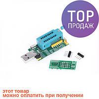 USB мини программатор CH341A 24 25 FLASH 24 EEPROM / Аксессуары для компьютера