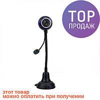 USB веб камера с микрофоном STX 08 Web Cam / Веб-камера для компьютера