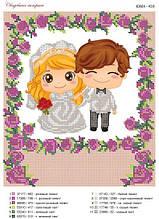 ЮМА-439 Свадебная метрика