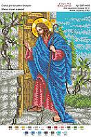 """Икона бисером """"Исус стучит в дверь"""""""