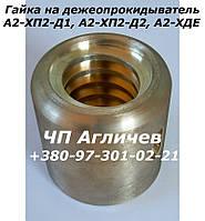 Гайка бронзовая к дежеопрокидывателю А2-ХП-2Д2, А2-ХДЕ, А2 ХПД, ХП2Д
