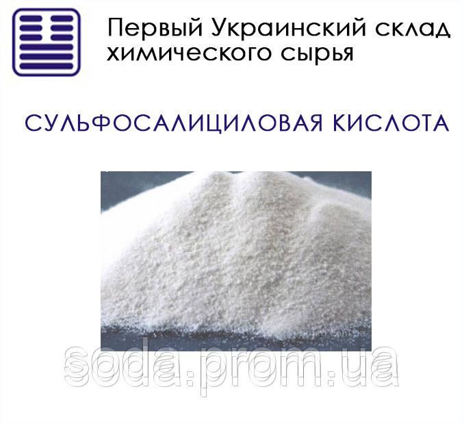 Сульфосалициловая кислота