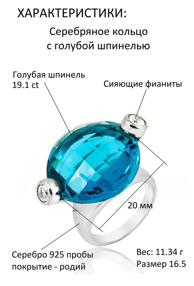 Серебряное кольцо с голубой шпинелью 1 фото