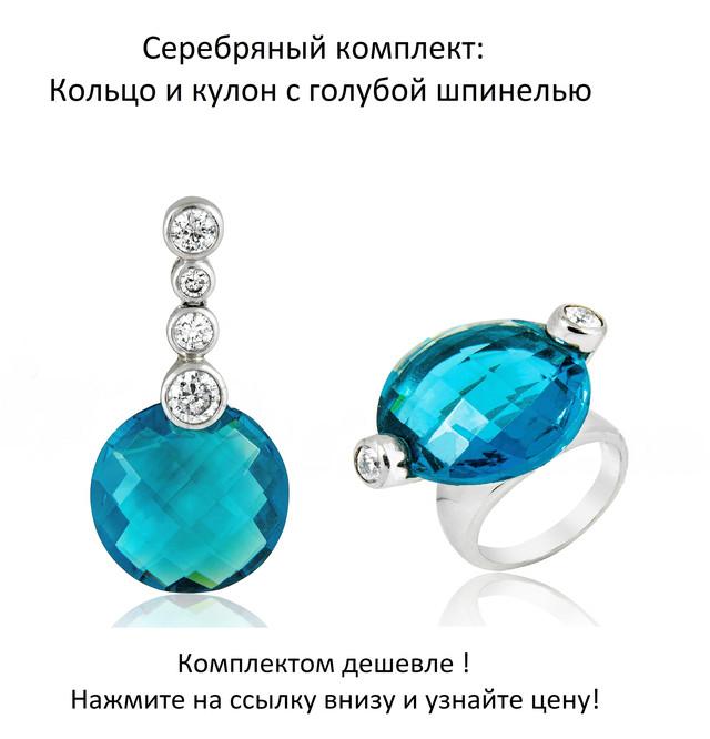 Серебряное кольцо с голубой шпинелью 2 фото