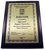 ДИПЛОМЫ НА МЕТАЛЛЕ ГРАВЕРТОН (ИЗГОТОВЛЕНИЕ ЗА 1 час), фото 1