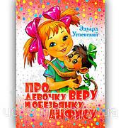 Про девочку Веру и обезьянку Анфису Эдуард Успенский
