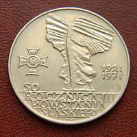 Польша ПНР 10 злотых 1971 - Силезское Восстание