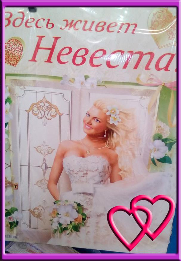 Свадебный набор для выкупа невесты со сценарием №2 - mega_dom в Одессе