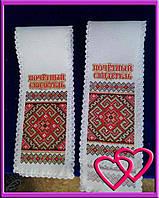 Свадебные ленты для родных, гостей, по 2 шт в наборе Свидетели, Для гостей