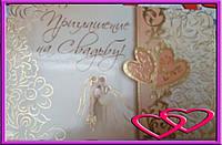 """Приглашение на свадьбу """"LOVE"""", горизонтальное"""