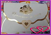 """Приглашение на свадьбу """"Золотое сердце"""", горизонтальное"""