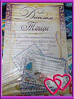 Набор дипломов на свадьбу,родителям,свидетелям,жениху и невесте