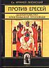 ПРОТИВ ЕРЕСЕЙ. Священномученик Ириней Лионский