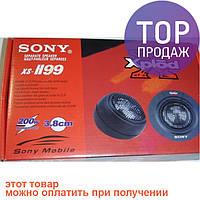 SONY xs-H99 Пищалки (твитер) 200W/аксессуары для авто