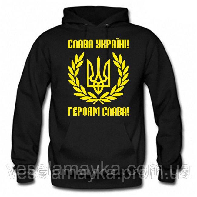Купить Толстовка Слава Україні! Героям Слава!