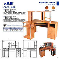 Компьютерный стол С820+h821. Компьютерные столы. Стол компьютерный., фото 1