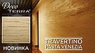Итальянская декоративная штукатурка Travertino In Pasta Venezia (цвет Naturale, Bianco) 20кг, фото 2