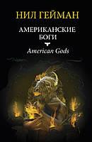 Нил Гейман Американские боги