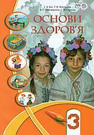 Підручник. Основи здоров`я, 3 клас. Бех І.Д., Воронцова Т.В. и др.