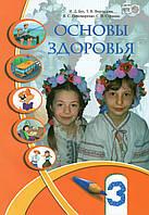 Учебник. Основы здоровья, 3 класс. Бех И.Д., Воронцова Т.В. и др.