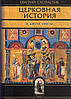 Церковная история в шести книгах. Евагрий Схоластик
