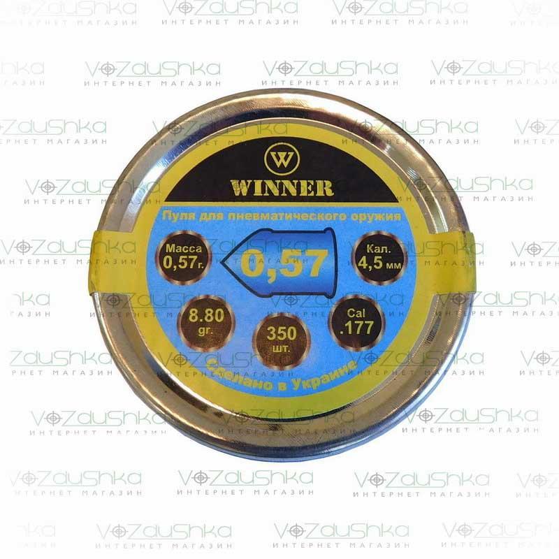 Пули Winner 0.57 г 350 шт/уп остроконечные